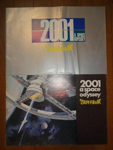 映画パンフレット「2001年宇宙の旅」初版と再映版
