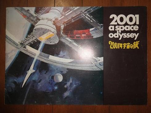 映画パンフレット「2001年宇宙の旅」初版と再映版_画像4