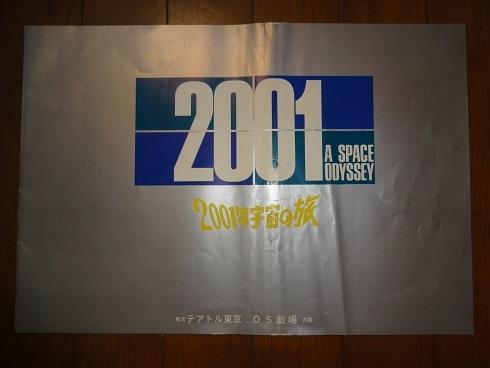 映画パンフレット「2001年宇宙の旅」初版と再映版_画像3