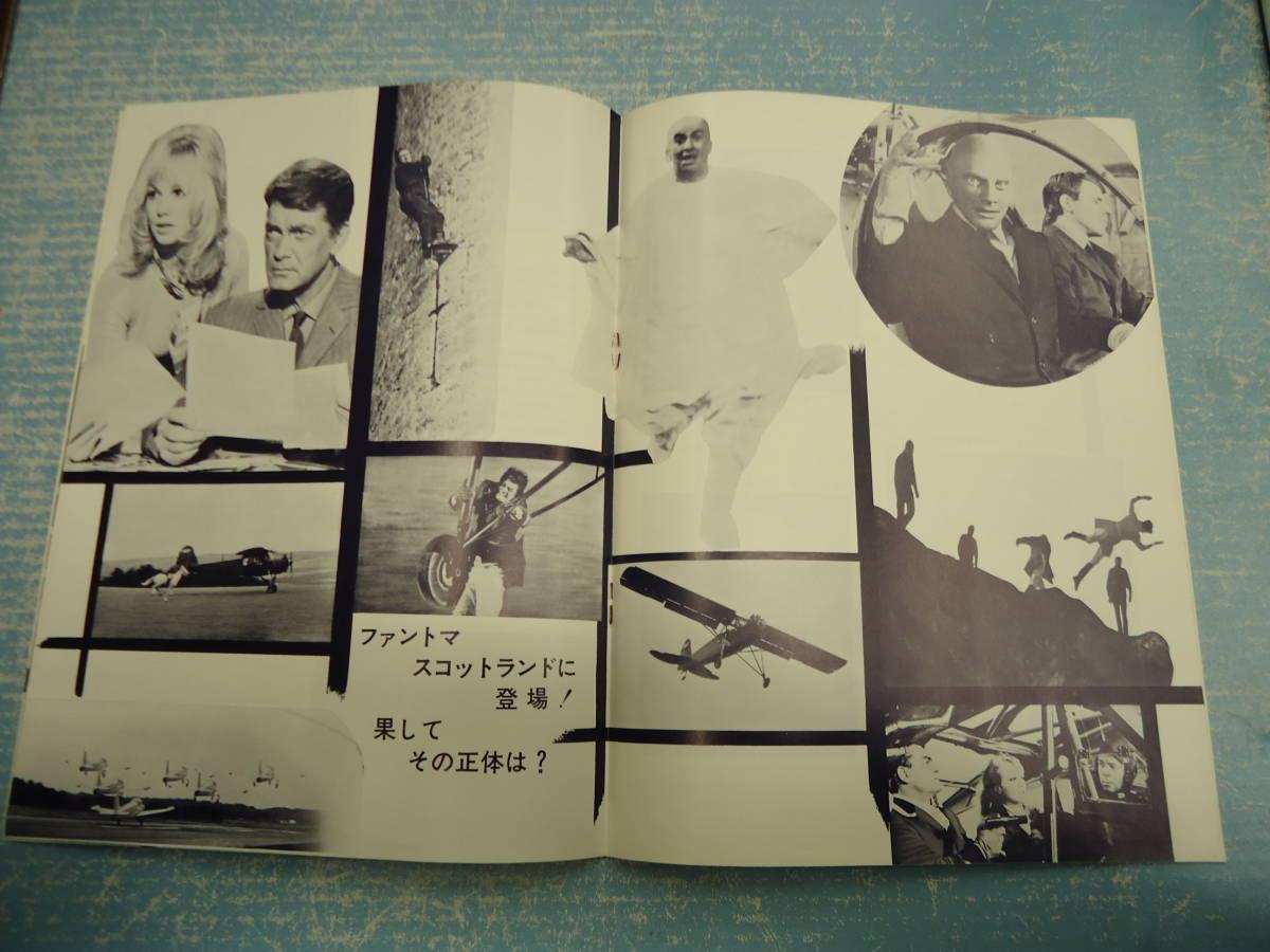 映画パンフ★ファントマ ミサイル作戦★ジャン・マレー_画像3