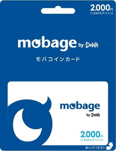 残りわずか! 即決1850円 mobage モバコイン2000(1940モバコイン) 1枚 モバゲー カードI