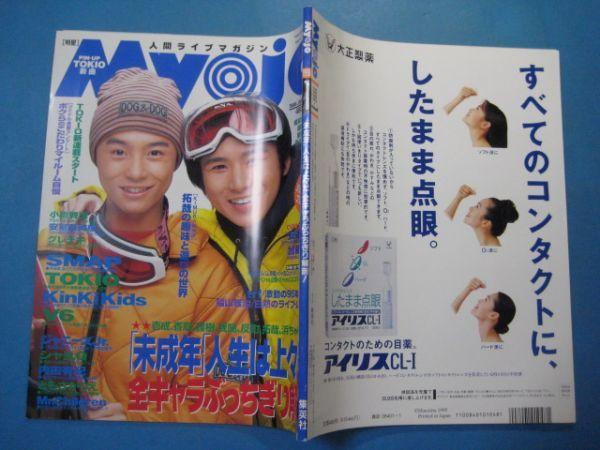 ab3017Myojo 明星 人間ライブマガジン 1996年1月号 表紙:KinKi Kids SMAP TOKIO V6 ジャニーズJr. 内田有紀 ともさかりえ _画像2