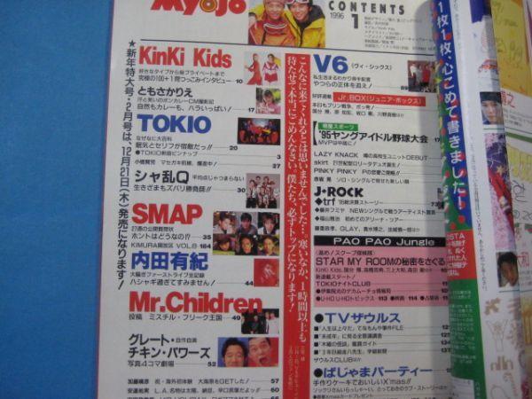 ab3017Myojo 明星 人間ライブマガジン 1996年1月号 表紙:KinKi Kids SMAP TOKIO V6 ジャニーズJr. 内田有紀 ともさかりえ _画像3