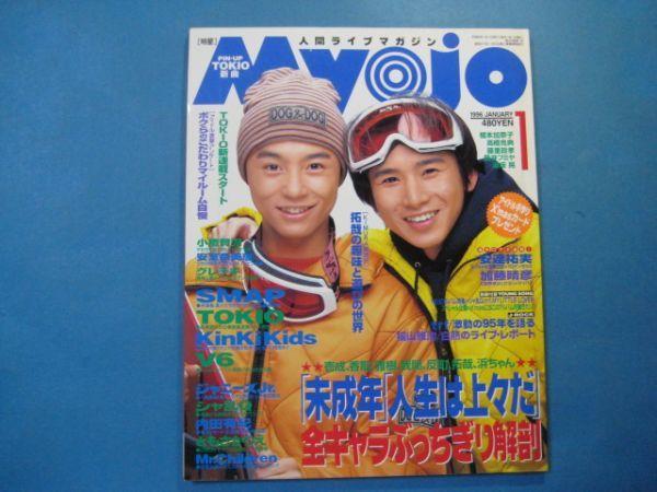 ab3017Myojo 明星 人間ライブマガジン 1996年1月号 表紙:KinKi Kids SMAP TOKIO V6 ジャニーズJr. 内田有紀 ともさかりえ _画像1