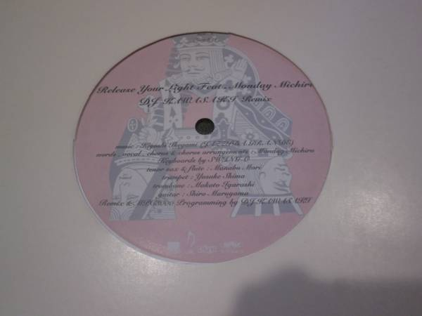 JAZZIDA GRANDE / RELEASE THE LIGHT /AKAKAGE/DJ KAWASAKI/和モノ/J-HOUSE