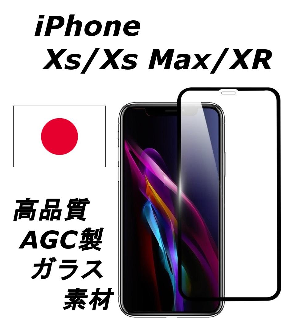�9.��.����z`/9�9�+�h�_iphone xs / xs max / xr agc (旭硝子) 制素材 高品质 硬度9h 厚さ0.