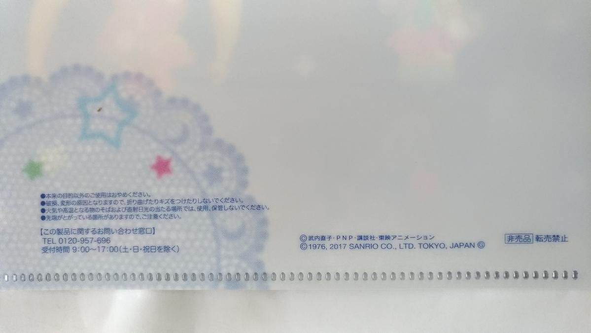 セーラームーンXマイメロディーコラボ映画館鑑賞者限定配布品のミニクリアファイル未使用自宅保管_画像4