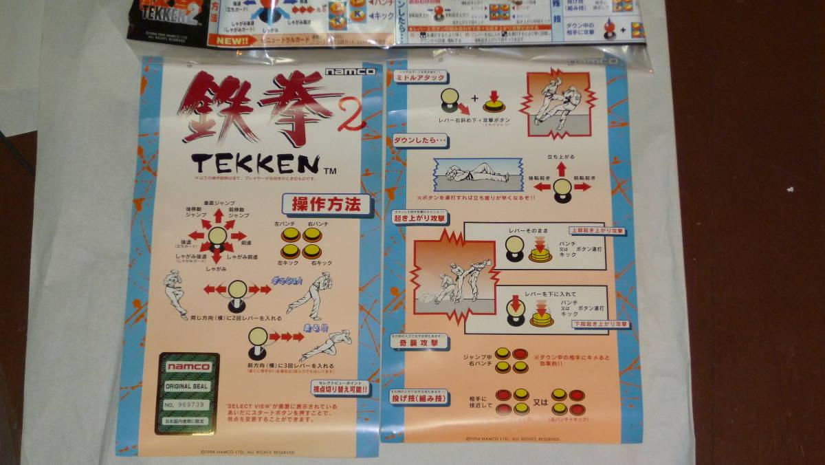 アーケード/業務用◆レトロ!ナムコ/鉄拳,2◆ゲーム基板_画像3