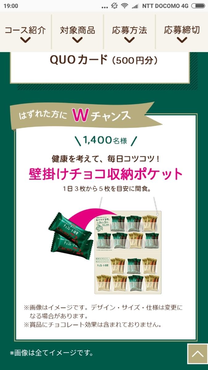 明治チョコ習慣キャンペーンポイント200P_画像6