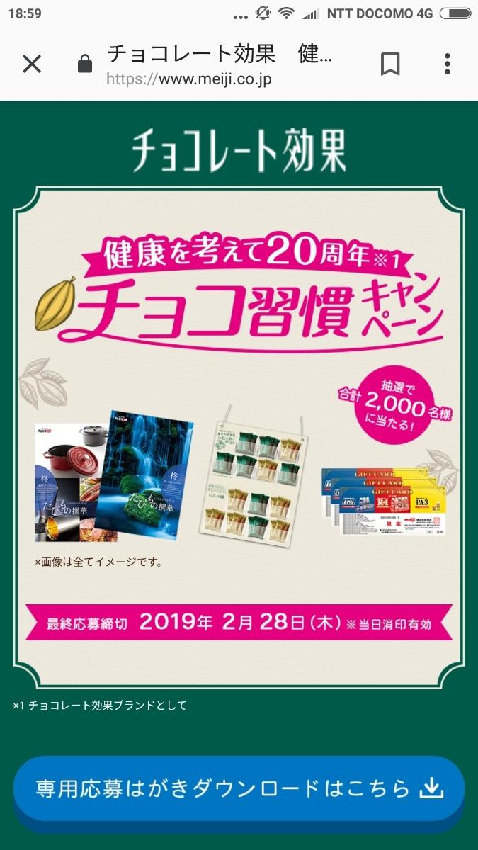 明治チョコ習慣キャンペーンポイント200P