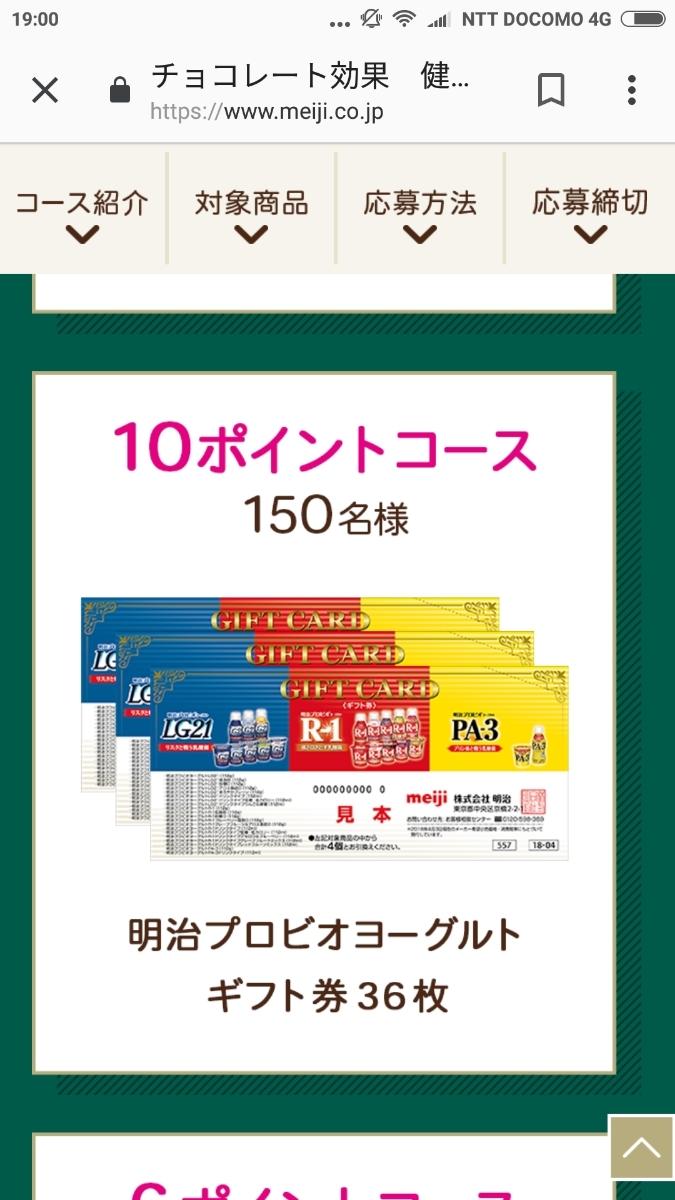 明治チョコ習慣キャンペーンポイント200P_画像4