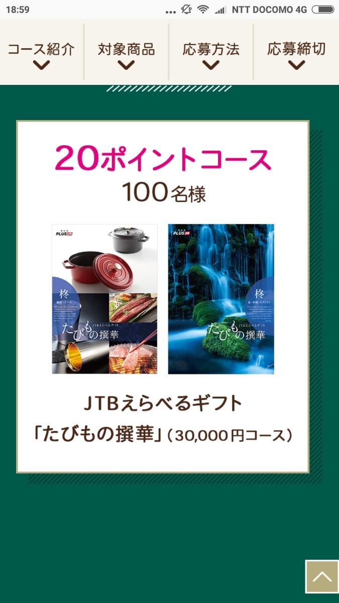 明治チョコ習慣キャンペーンポイント200P_画像3