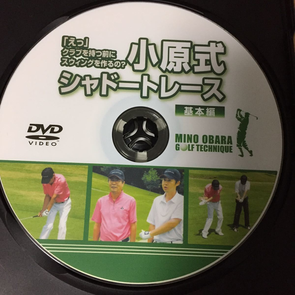 ゴルフDVD ミノ小原 小原大二郎 小原式シャドートレース_画像2