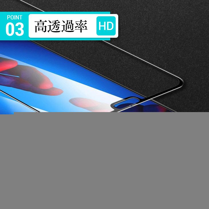 【送料無料】Huawei P20 強化ガラスフィルム 液晶保護 フィルム全面保護 超薄5D強化ガラス 硬度9H 高透過率 飛散防止 指紋防止]2色選】_画像2
