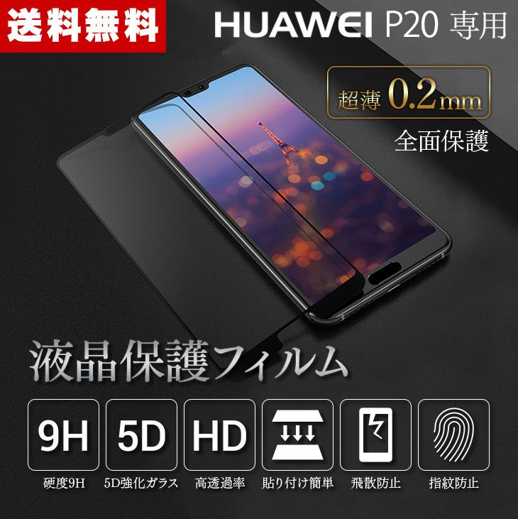 【送料無料】Huawei P20 強化ガラスフィルム 液晶保護 フィルム全面保護 超薄5D強化ガラス 硬度9H 高透過率 飛散防止 指紋防止]2色選】_画像1