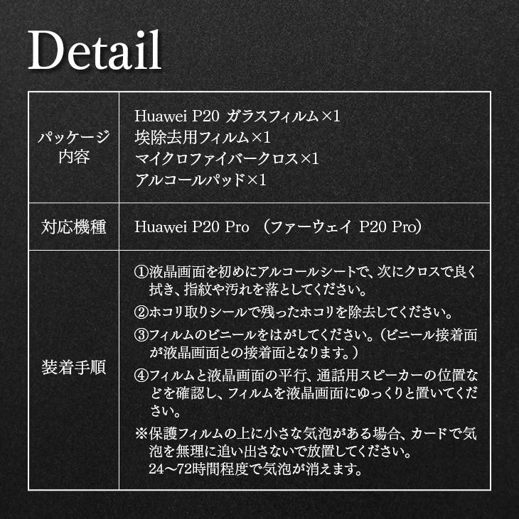 【送料無料】Huawei P20 強化ガラスフィルム 液晶保護 フィルム全面保護 超薄5D強化ガラス 硬度9H 高透過率 飛散防止 指紋防止]2色選】_画像6