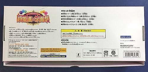 D455 バトルスピリッツ プレミアムディーバBOX 詩姫達の学園祭 プレイマット+スリーブセット付 プレミアムバンダイ限定_画像9