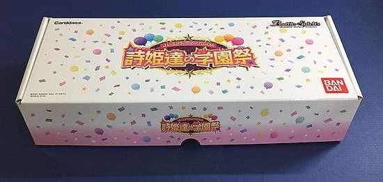 D455 バトルスピリッツ プレミアムディーバBOX 詩姫達の学園祭 プレイマット+スリーブセット付 プレミアムバンダイ限定