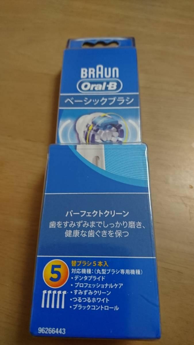 BRAUN Oral-Bベーシックブラシ パーフェクトクリーンブラシ替5本入?