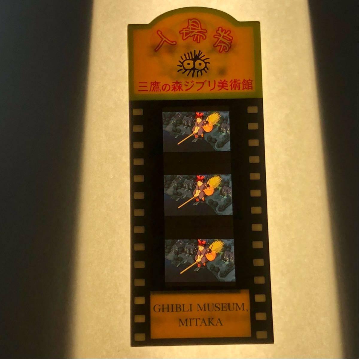 魔女の宅急便 キキ ジジ 夜 入場券 フィルム ジブリ美術館_画像2