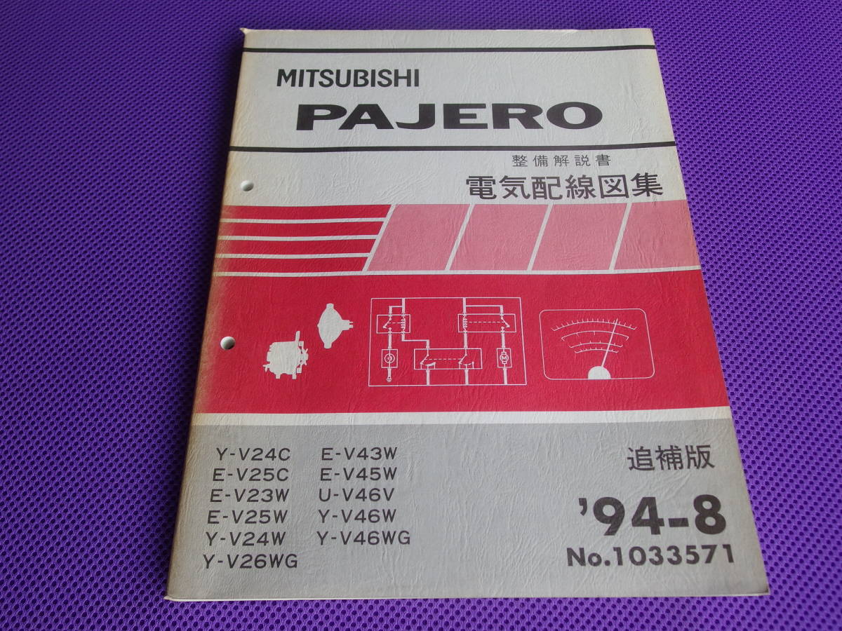 pajero v type (2 generation )* electric wiring diagram compilation  supplement version 1994-8 *v24c v25c v23w v25w v24w v26wg v43w v45w v46v  v46w v46wg