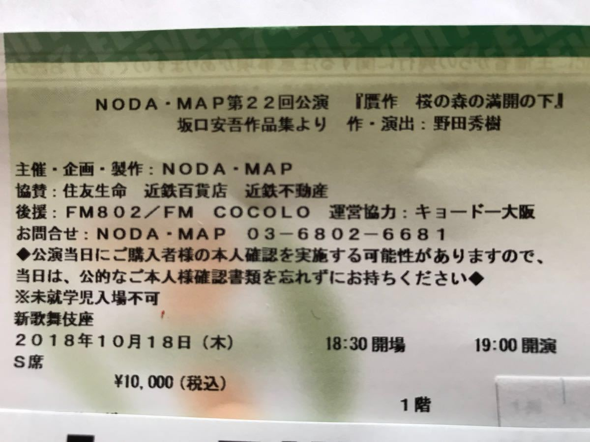 NODA・MAP 贋作 桜の森の満開の下 10月18日 1階席 1枚のみ