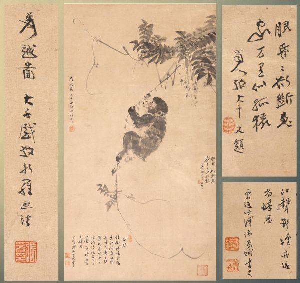 紙本 掛軸 中国近代書画家 共作「張大千 溥儒 猴図」書画 肉筆保證 唐物 唐本