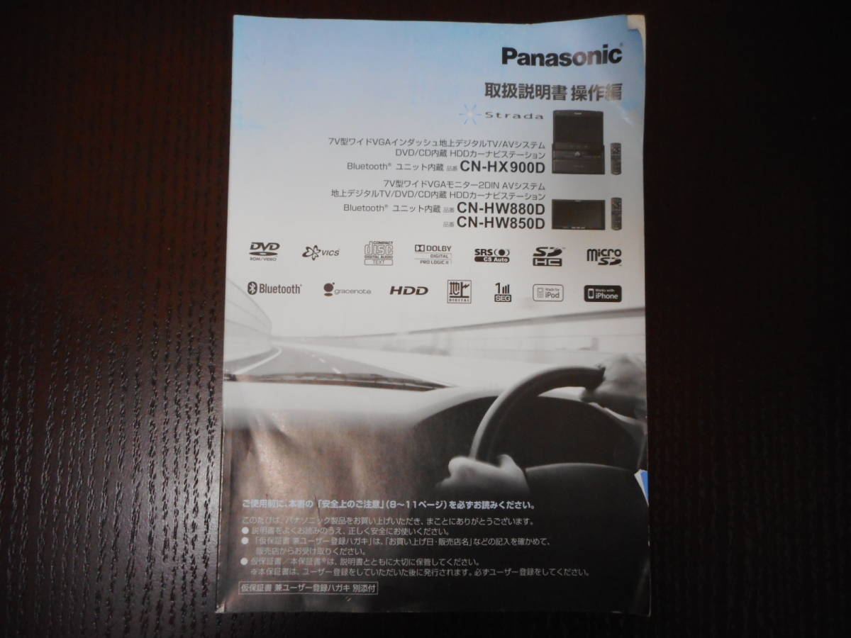 Panasonic * strada *hdd navi * navi *cn-hx900d*cn-hw880d*2009 year.