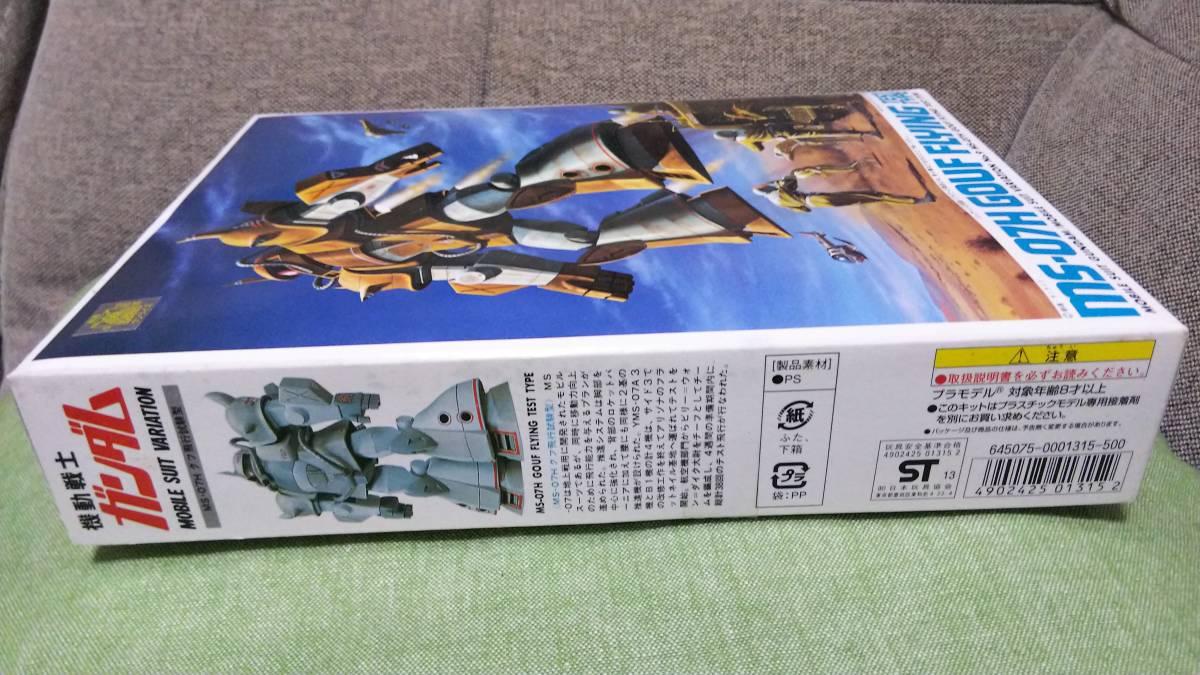 ガンプラ 1/144 MS-07H グフ飛行試験型 未開封 外箱へこみあり_画像2