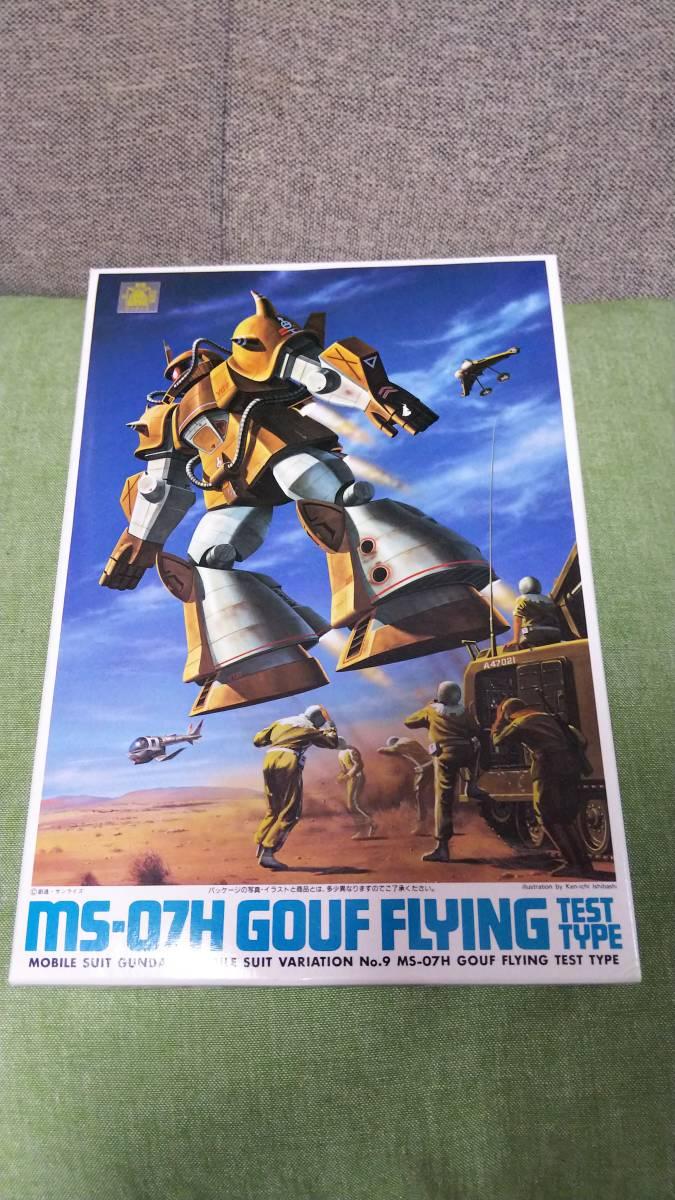 ガンプラ 1/144 MS-07H グフ飛行試験型 未開封 外箱へこみあり