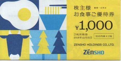 ゼンショー 株主優待券 3000円分(500円×6枚)
