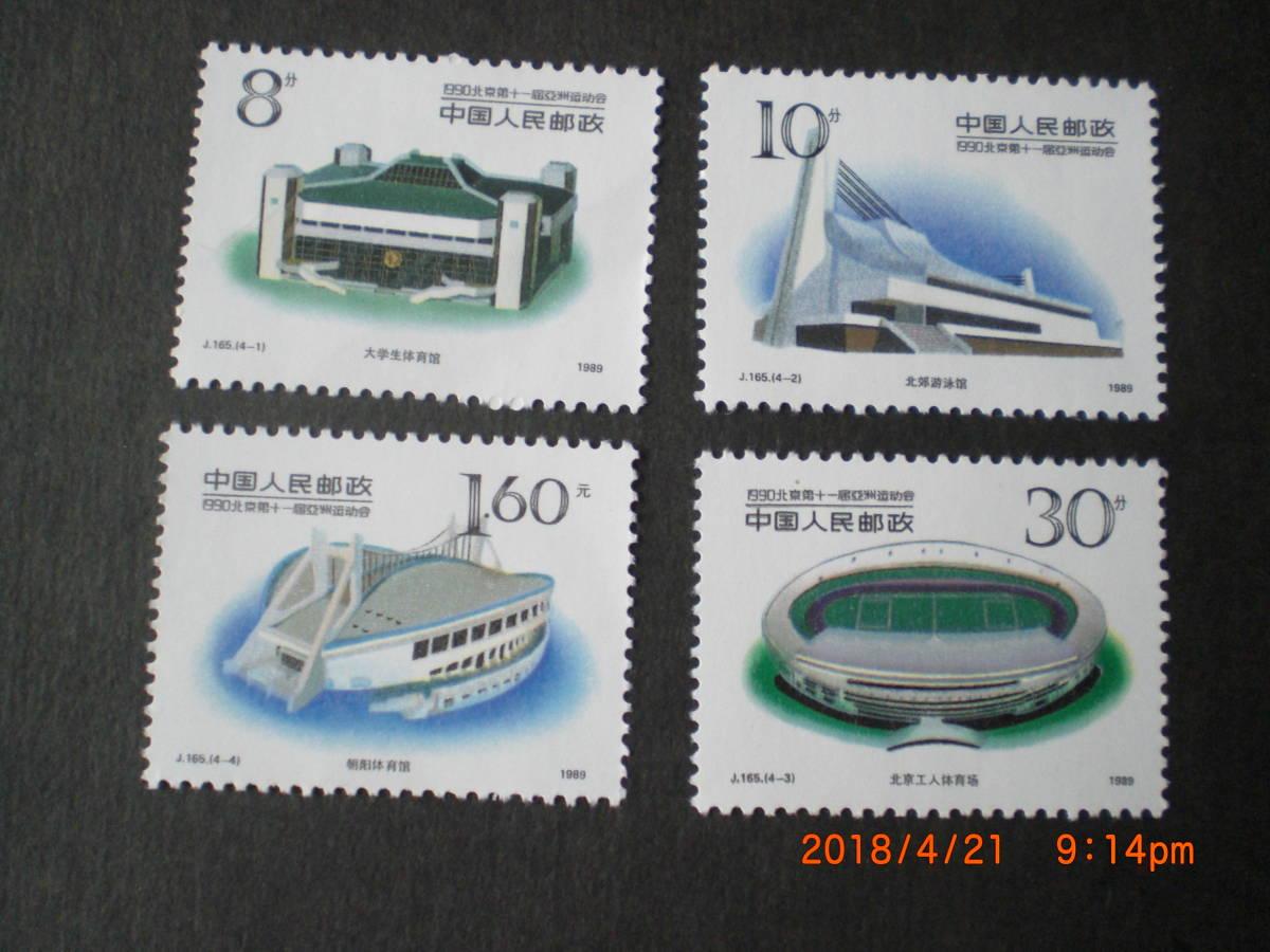 第11回アジア大会ー競技場図 4種完 未使用 1989年 中共・新中国 VF/NH_画像1
