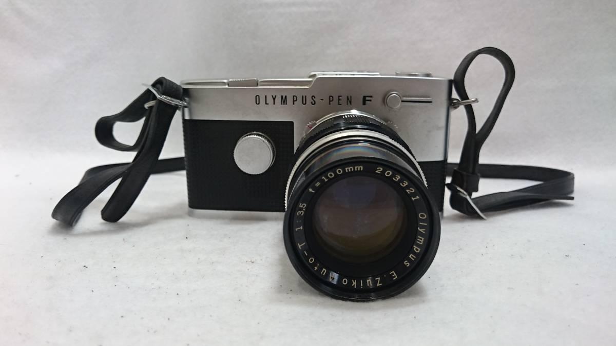 ■カメラ OLYMPUS PEN F オリンパス ペン 一眼レフ 本体 レンズセット E.Zuiko Auto-T 1:3.5 f=100