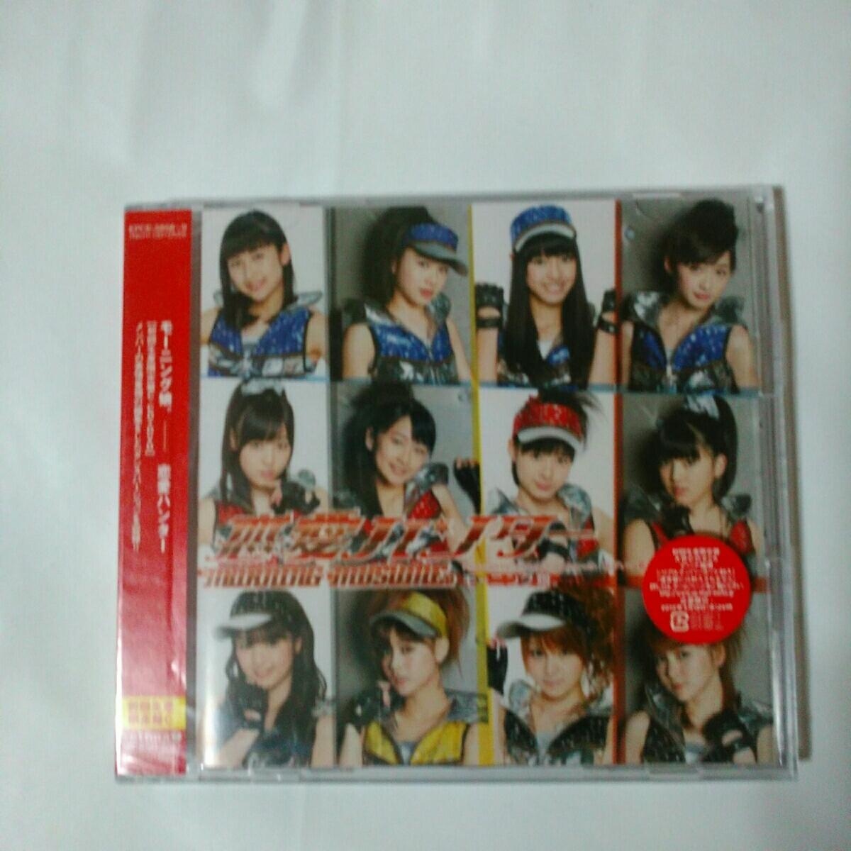 モーニング娘。/恋愛ハンター 初回限定盤C DVD付き 新品、未開封_画像1