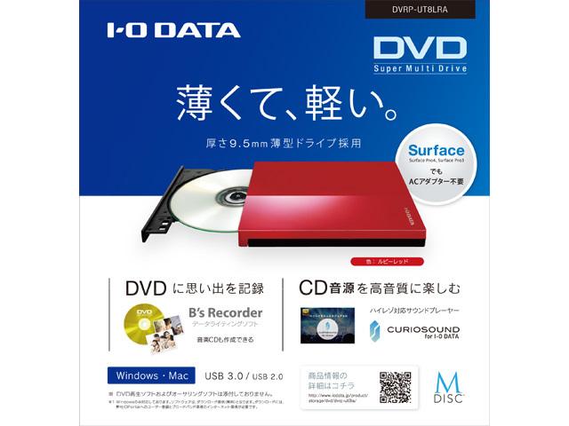 未使用品! IODATA ポータブルDVD DVRP-UT8LRA ルビーレッド  ACアダプター不要のバスパワー対応