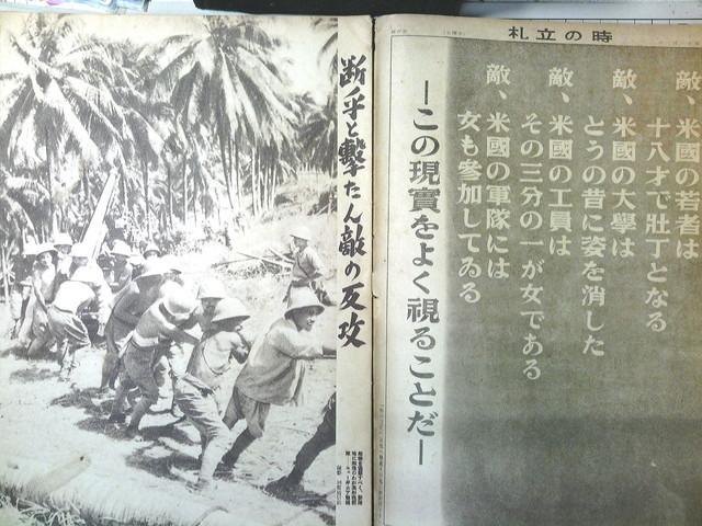 ヤフオク! - 内閣情報局 写真週報 昭和13(1938)年 296号 戦...