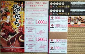 ★小僧寿し★株主優待券 20000円分割引+おせち割引券2枚 (送料込:クリックポスト)