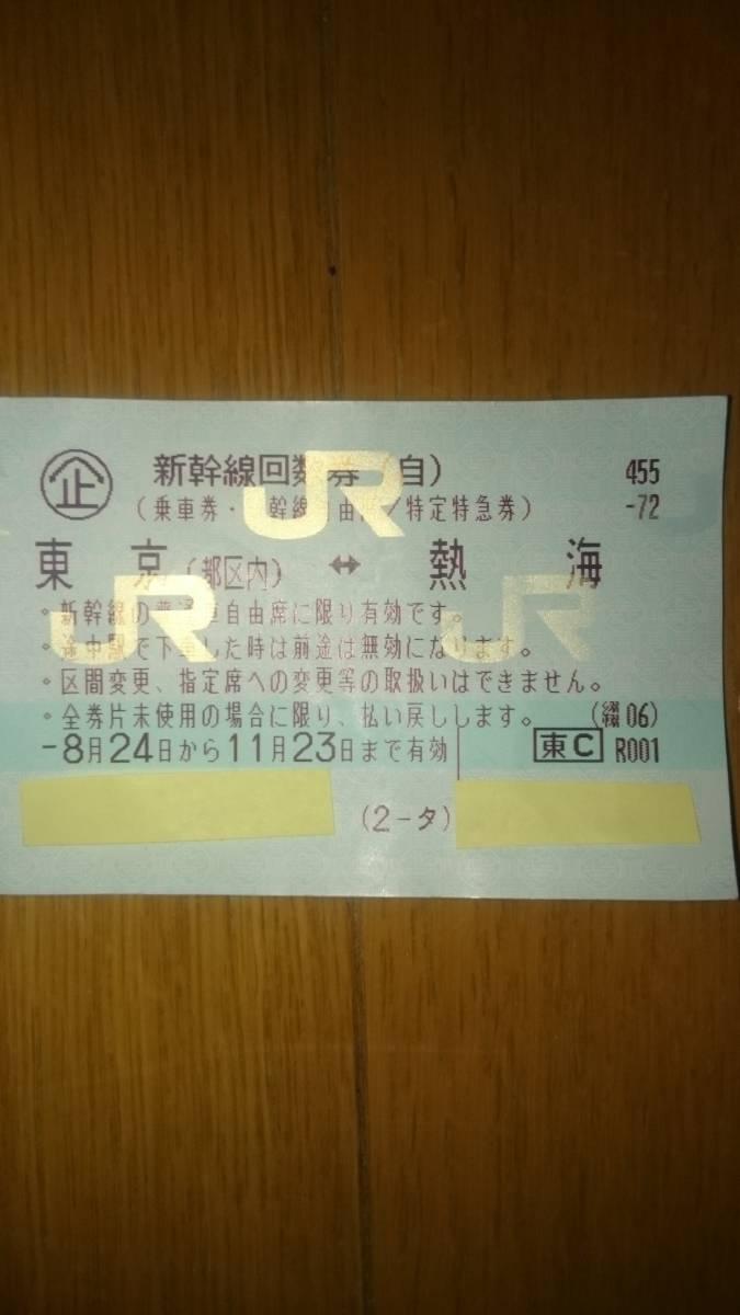 送料無料 東京熱海 新幹線自由席回数券