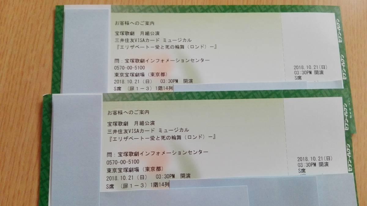 宝塚 月組公演「エリザベート」10月21日(日)午後 S席2枚