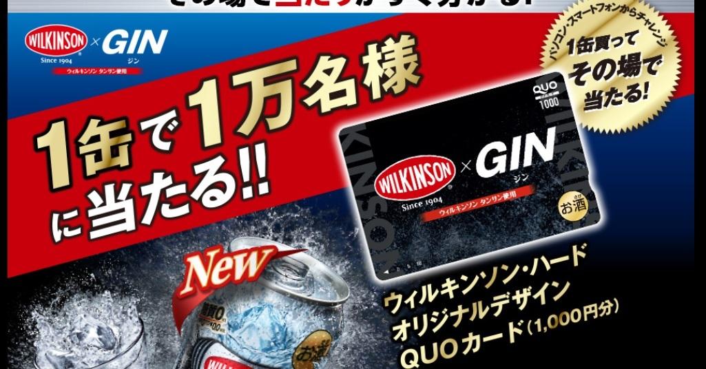 ◆アサヒ ウィルキンソンハード QUOカード1,000円分 応募シール155枚◆
