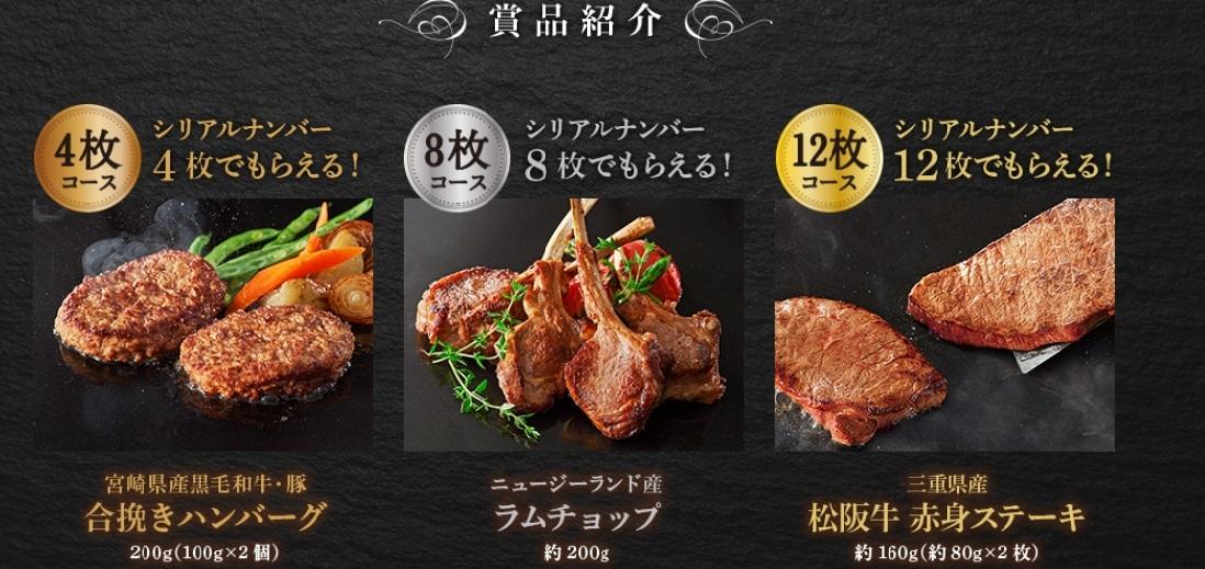 ◆ディアブロ 絶対もらえる! 悪魔の晩餐グルメ キャンペーン 応募シール 62枚◆