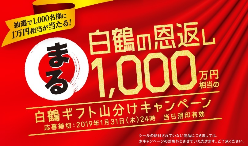 ◆白鶴 まる 白鶴の恩返しキャンペーン 応募券85枚◆