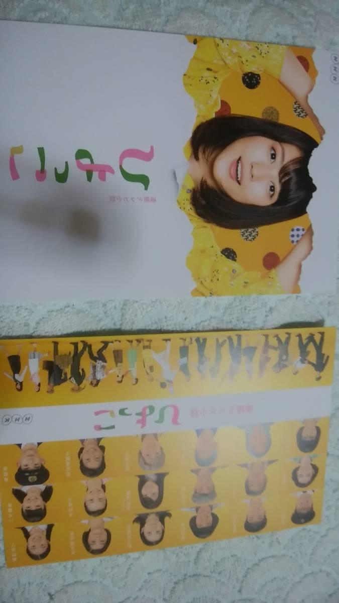 有村架純 PANTENE 2個セット 非売品POP ひよっこのポストカード2枚×クリアファイル1枚付き_画像3