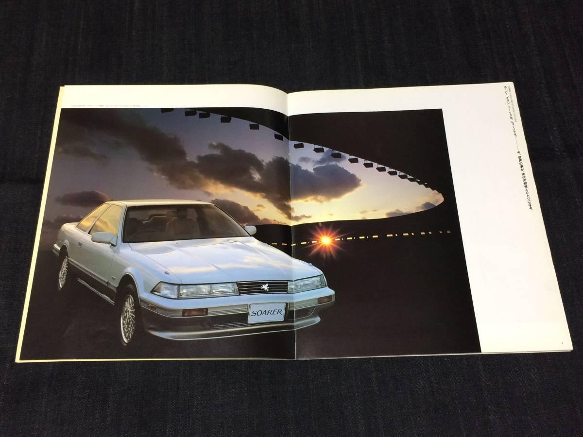 【送料無料】トヨタ ソアラ MZ21/20/GZ20型 35ページ カタログ 1989年 「世界にひとつ、日本にソアラ。」