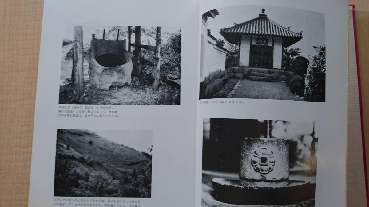 日本の食文化大系 (第20巻 )茶博物誌 松下智  O1408_画像6