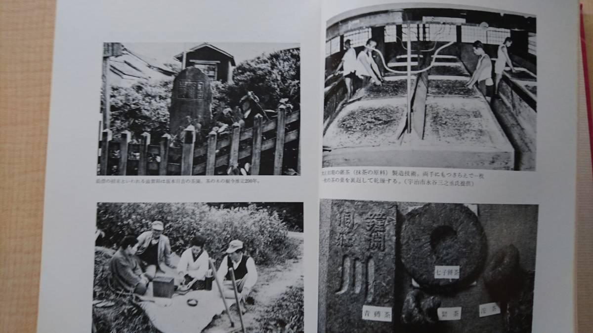 日本の食文化大系 (第20巻 )茶博物誌 松下智  O1408_画像7