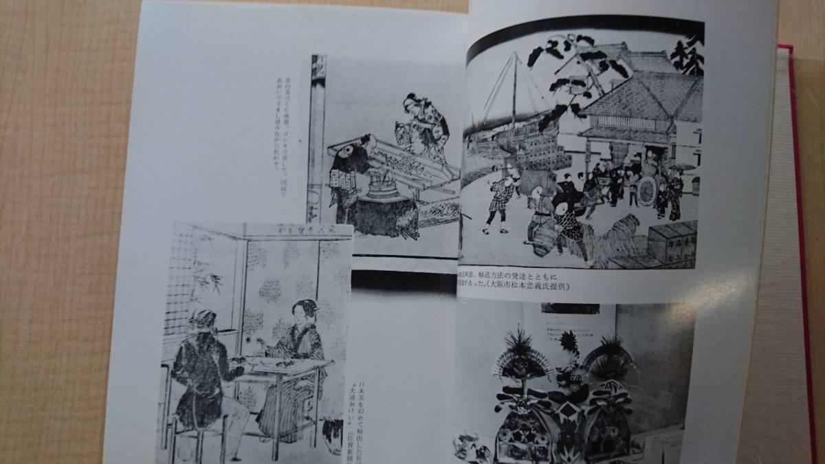 日本の食文化大系 (第20巻 )茶博物誌 松下智  O1408_画像8