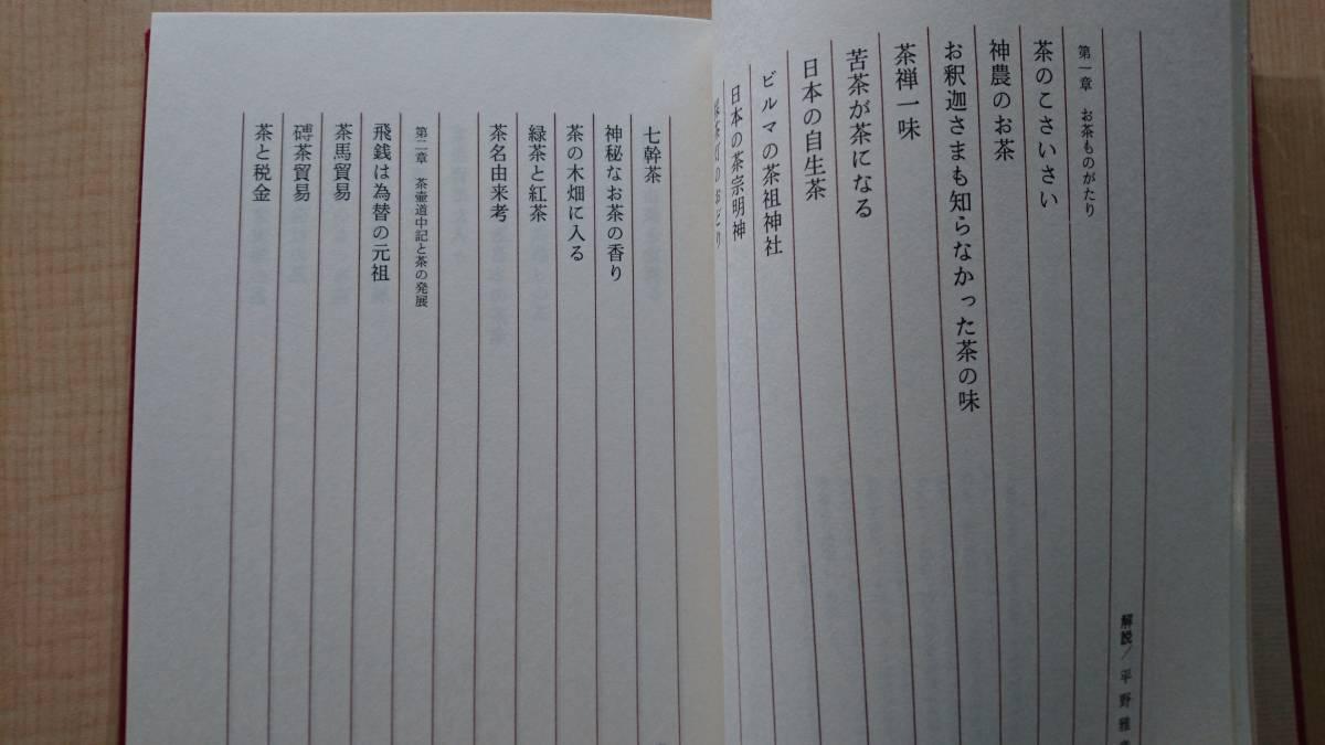 日本の食文化大系 (第20巻 )茶博物誌 松下智  O1408_画像9