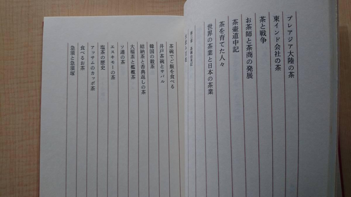 日本の食文化大系 (第20巻 )茶博物誌 松下智  O1408_画像10