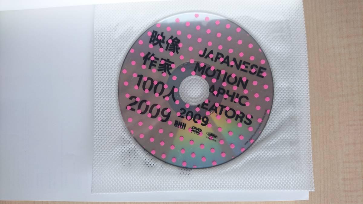 映像作家100人 2009 JAPANESE MOTION GRAPHIC CREATORS 2009 O1084/DVD付き/4D2A_画像4